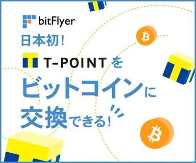 Tポイントをビットコインに交換できる